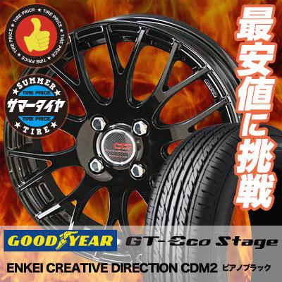 185/65R1588SGoodyearグッドイヤーGT-EcoStageジーティーエコステージENKEICREATIVEDIRECTIONCDM2エンケイクリエイティブディレクションCD-M2サマータイヤホイール4本セット