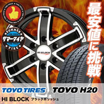 2019年最新海外 215 H20/60R17 TOYO TIRES トーヨー タイヤ トーヨー H20 H20 HI BLOCK BLOCK ハイブロック サマータイヤホイール4本セット for 200系ハイエース, イータイムス:974ed46f --- konecti.dominiotemporario.com