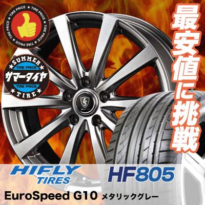 225/55R17 HIFLY ハイフライ HF805 HF805 Euro Speed G10 ユーロスピード G10 サマータイヤホイール4本セット