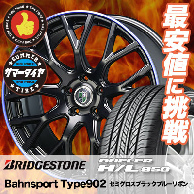 235/65R18 ブリザック BRIDGESTONE ブリヂストン 冬タイヤ 850 DUELER ...