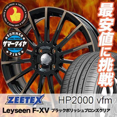 205/40R17ZEETEXジーテックスHP2000vfmHP2000vfmLeyseenF-XVレイシーンFX-Vサマータイヤホイール4本セット