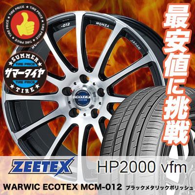 225/45R17ZEETEXジーテックスHP2000vfmHP2000vfmECOTEXMCM-012エコテックMCM-012サマータイヤホイール4本セット