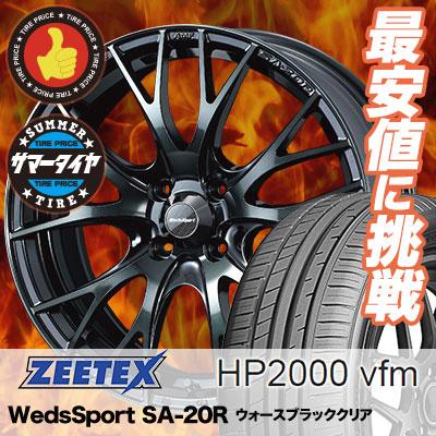 205/45R16ZEETEXジーテックスHP2000vfmHP2000vfmWedsSportSA-20RウェッズスポーツSA20Rサマータイヤホイール4本セット