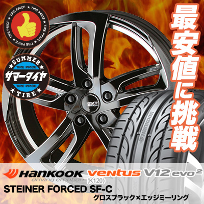 245/45R19 102Y XL HANKOOK ハンコック VENTUS V12 evo2 K120 ベンタス V12 エボ2 K120 STEINER FORCED SF-C シュタイナー フォースド SF-C サマータイヤホイール4本セット