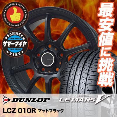215/50R17 95V XL DUNLOP ダンロップ LE MANS 5 LM5 ルマンV(ファイブ) ルマン5 LCZ 010R LCZ 010R サマータイヤホイール4本セット