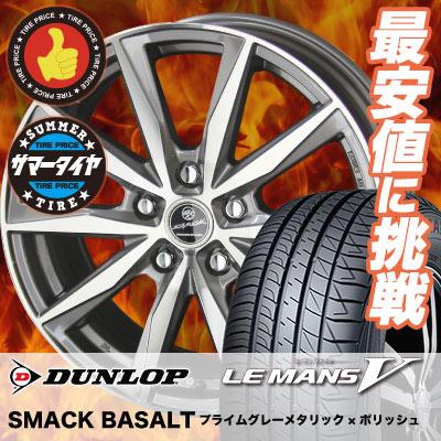 215/50R17 DUNLOP ダンロップ LE MANS 5 ルマン V(ファイブ) LM5 ルマン5 SMACK BASALT スマック バサルト サマータイヤホイール4本セット