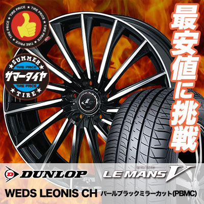 215/50R17 DUNLOP ダンロップ LE MANS 5 LM5 ルマンV(ファイブ) ルマン5 WEDS LEONIS CH ウェッズ レオニス CH サマータイヤホイール4本セット