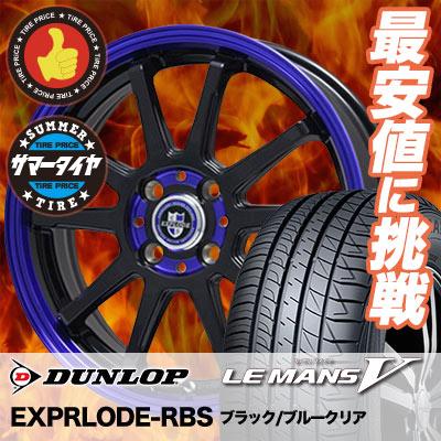 185/55R15 DUNLOP ダンロップ LE MANS 5 ルマン V(ファイブ) LM5 ルマン5 EXPRLODE-RBS エクスプラウド RBS サマータイヤホイール4本セット