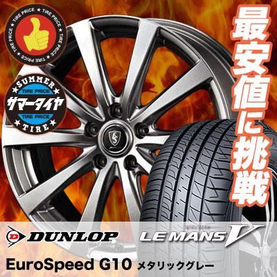 夏セール開催中 MAX80%OFF! 195/65R15 DUNLOP LM5 ルマン5 ダンロップ LE MANS 5 ルマン V(ファイブ) Euro LM5 ルマン5 Euro Speed G10 ユーロスピード G10 サマータイヤホイール4本セット, マルフク:03b53efa --- konecti.dominiotemporario.com