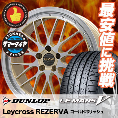 205/55R17 DUNLOP ダンロップ LE MANS 5 ルマン V(ファイブ) LM5 ルマン5 Leycross REZERVA レイクロス レゼルヴァ サマータイヤホイール4本セット