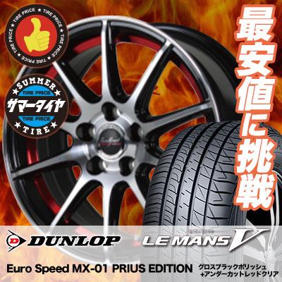 215/50R17 DUNLOP ダンロップ LE MANS 5 ルマン V(ファイブ) LM5 ルマン5 Euro Speed MX-01 PRIUS EDITION ユーロスピード MX-01 プリウスエディション サマータイヤホイール4本セット
