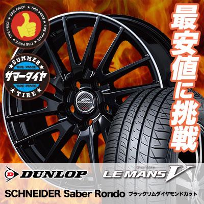 215/50R17 95V XL DUNLOP ダンロップ LE MANS 5 LM5 ルマンV(ファイブ) ルマン5 SCHNEIDER Saber Rondo シュナイダー セイバーロンド サマータイヤホイール4本セット