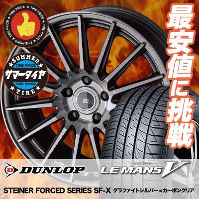 215/50R17 DUNLOP ダンロップ LE MANS 5 ルマン V(ファイブ) LM5 ルマン5 STEINER FORCED SERIES SF-X シュタイナー フォースドシリーズ SF-X サマータイヤホイール4本セット