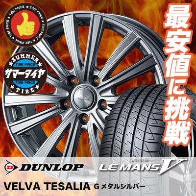 215/50R17 DUNLOP ダンロップ LE MANS 5 LM5 ルマンV(ファイブ) ルマン5 VELVA TESALIA ヴェルヴァ テサリア サマータイヤホイール4本セット