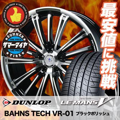 215/50R17 DUNLOP ダンロップ LE MANS 5 ルマン V(ファイブ) LM5 ルマン5 BAHNS TECK VR-01 バーンズテック VR01 サマータイヤホイール4本セット