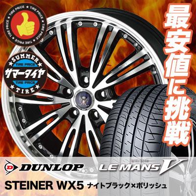 215/50R17 DUNLOP ダンロップ LE MANS 5 ルマン V(ファイブ) LM5 ルマン5 STEINER WX5 シュタイナー WX5 サマータイヤホイール4本セット