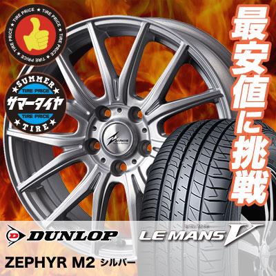 215/50R17 95V XL DUNLOP ダンロップ LE MANS 5 ルマン ファイブ LM5 ZEPHYR M2 ゼファー M2 サマータイヤホイール4本セット