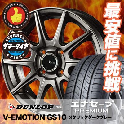 185/60R15 84H DUNLOP ダンロップ ENASAVE PREMIUM エナセーブ プレミアム V-EMOTION GS10 Vエモーション GS10 サマータイヤホイール4本セット
