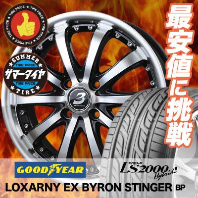 205/45R17 Goodyear グッドイヤー LS2000 Hybrid2 LS2000 ハイブリット2 BADX LOXARNY EX BYRON STINGER バドックス ロクサーニ EX バイロンスティンガー サマータイヤホイール4本セット