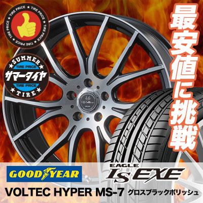 225/45R18 91W Goodyear グッドイヤー LS EXE LS エグゼ VOLTEC HYPER MS-7 ボルテック ハイパー MS-7 サマータイヤホイール4本セット