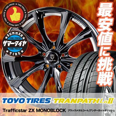 245/40R20 99W TOYO TIRES トーヨー タイヤ TRANPATH Lu2 トランパス Lu2 Trafficstar ZX MONOBLOCK トラフィックスター ジークロス モノブロック サマータイヤホイール4本セット