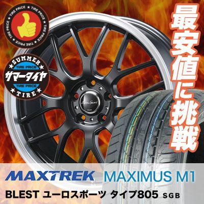 245/40R1998WXLMAXTREKマックストレックMAXIMUSM1マキシマスエムワンEoroSportType805ユーロスポーツタイプ805サマータイヤホイール4本セット