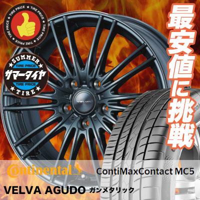 225/45R17 CONTINENTAL コンチネンタル ContiMaxContact MC5 コンチマックスコンタクト MC5 VELVA AGUDO ヴェルヴァ アグード サマータイヤホイール4本セット
