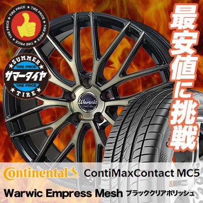 225/45R17 CONTINENTAL コンチネンタル ContiMaxContact MC5 コンチマックスコンタクト MC5 Warwic Empress Mesh ワーウィック エンプレスメッシュ サマータイヤホイール4本セット