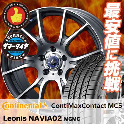 225/45R17 CONTINENTAL コンチネンタル ContiMaxContact MC5 コンチマックスコンタクト MC5 weds LEONIS NAVIA 02 ウエッズ レオニス ナヴィア 02 サマータイヤホイール4本セット