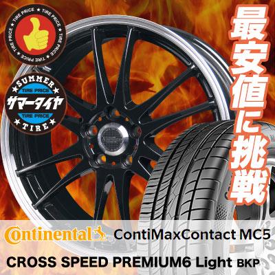 225/45R17 CONTINENTAL コンチネンタル ContiMaxContact MC5 コンチマックスコンタクト MC5 CROSS SPEED PREMIUM 6 Light クロススピード プレミアム 6 ライト サマータイヤホイール4本セット