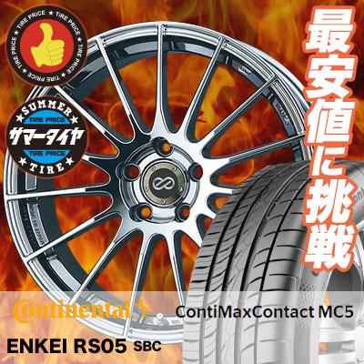 225/45R17 CONTINENTAL コンチネンタル ContiMaxContact MC5 コンチマックスコンタクト MC5 ENKEI RS05 エンケイ RS05 サマータイヤホイール4本セット