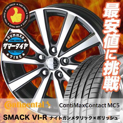225/45R17 CONTINENTAL コンチネンタル ContiMaxContact MC5 コンチマックスコンタクト MC5 SMACK VIR スマック VI-R サマータイヤホイール4本セット