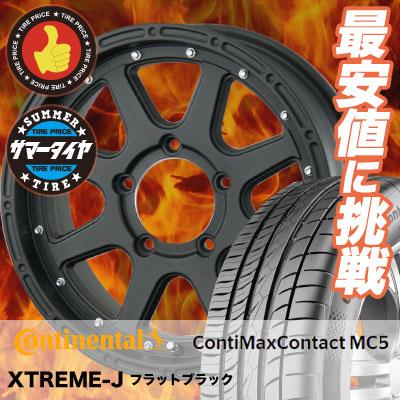 225/45R17 CONTINENTAL コンチネンタル ContiMaxContact MC5 コンチマックスコンタクト MC5 XTREME-J エクストリーム ジェイ サマータイヤホイール4本セット