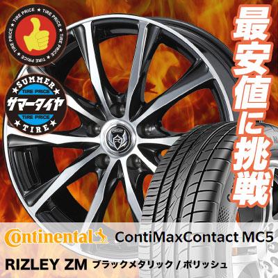 225/45R17 CONTINENTAL コンチネンタル ContiMaxContact MC5 コンチマックスコンタクト MC5 weds RIZLEY ZM ウェッズ ライツレー ゼットエム サマータイヤホイール4本セット