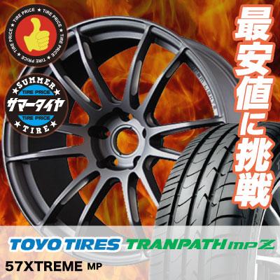 225/50R17 98V TOYO TIRES トーヨー タイヤ TRANPATH mpZ トランパス mpZ RAYS GRAMLIGHTS 57 Xtreme レイズ グラムライツ 57エクストリーム サマータイヤホイール4本セット