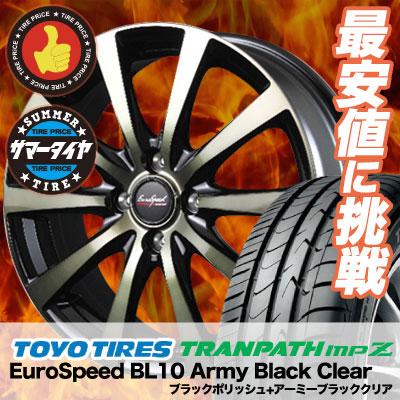 185/65R14 TOYO TIRES トーヨー タイヤ TRANPATH mpZ トランパス mpZ EuroSpeed BL10 Army Black Clear ユーロスピード BL10 アーミーブラッククリア サマータイヤホイール4本セット