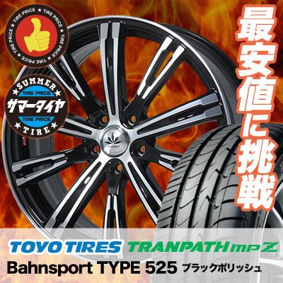 225/50R17 TOYO TIRES トーヨー タイヤ TRANPATH mpZ トランパス mpZ Bahnsport TYPE 525 バーンシュポルト タイプ525 サマータイヤホイール4本セット