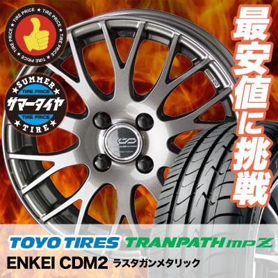 185/55R15 82V TOYO TIRES トーヨー タイヤ TRANPATH mpZ トランパス mpZ ENKEI CREATIVE DIRECTION CDM2 エンケイ クリエイティブ ディレクション CD-M2 サマータイヤホイール4本セット