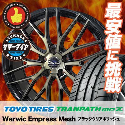 225/50R17 TOYO TIRES トーヨー タイヤ TRANPATH mpZ トランパス mpZ Warwic Empress Mesh ワーウィック エンプレスメッシュ サマータイヤホイール4本セット