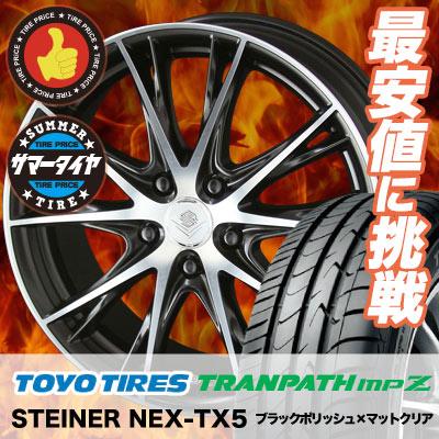 225/50R17 98V TOYO TIRES トーヨー タイヤ TRANPATH mpZ トランパス mpZ STEINER NEX TX5 シュタイナー ネックスシリーズ TX5 サマータイヤホイール4本セット
