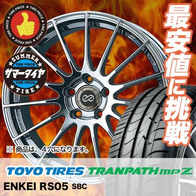 185/55R15 TOYO TIRES トーヨー タイヤ TRANPATH mpZ トランパス mpZ ENKEI RS05 エンケイ RS05 サマータイヤホイール4本セット