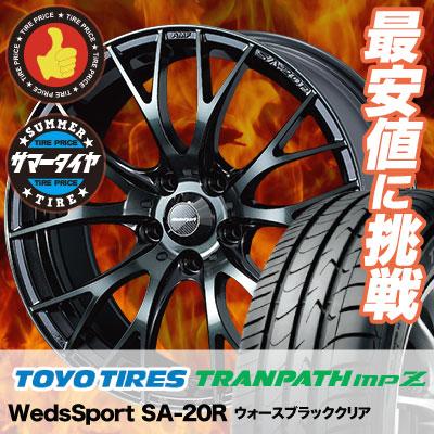 225/50R17 TOYO TIRES トーヨー タイヤ TRANPATH mpZ トランパス mpZ WedsSport SA-20R ウェッズスポーツ SA20R サマータイヤホイール4本セット