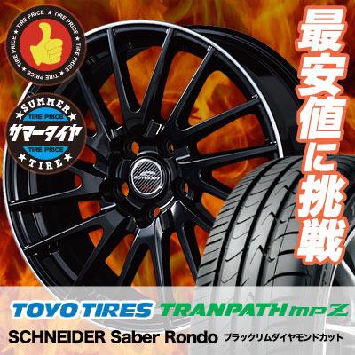 215/70R15 98H TOYO TIRES トーヨー タイヤ TRANPATH mpZ トランパス mpZ SCHNEIDER Saber Rondo シュナイダー セイバーロンド サマータイヤホイール4本セット