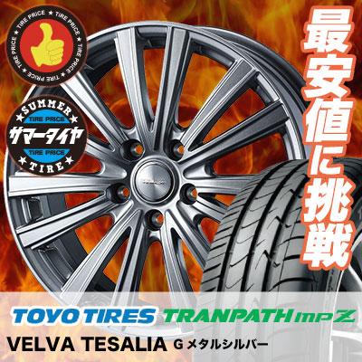 225/50R17 TOYO TIRES トーヨー タイヤ TRANPATH mpZ トランパス mpZ VELVA TESALIA ヴェルヴァ テサリア サマータイヤホイール4本セット