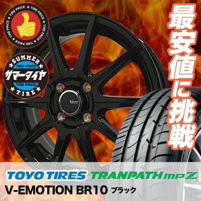 185/55R15 82V TOYO TIRES トーヨー タイヤ TRANPATH mpZ トランパス mpZ V-EMOTION BR10 Vエモーション BR10 サマータイヤホイール4本セット