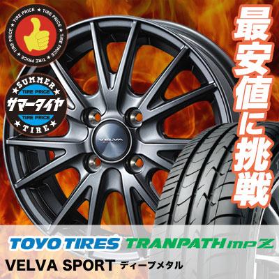 185/65R14 86H TOYO TIRES トーヨー タイヤ TRANPATH mpZ トランパス mpZ VELVA SPORT ヴェルヴァ スポルト サマータイヤホイール4本セット