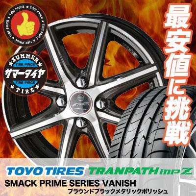 185/65R14 86H TOYO TIRES トーヨー タイヤ TRANPATH mpZ トランパス mpZ SMACK PRIME SERIES VANISH スマック プライムシリーズ ヴァニッシュ サマータイヤホイール4本セット