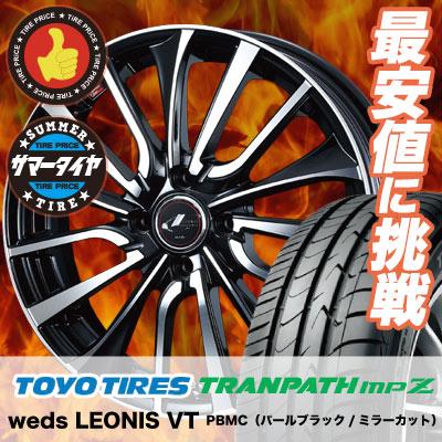 185/55R15 82V TOYO TIRES トーヨー タイヤ TRANPATH mpZ トランパス mpZ weds LEONIS VT ウエッズ レオニス VT サマータイヤホイール4本セット
