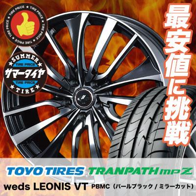 205/70R15 96H TOYO TIRES トーヨー タイヤ TRANPATH mpZ トランパス mpZ weds LEONIS VT ウエッズ レオニス VT サマータイヤホイール4本セット