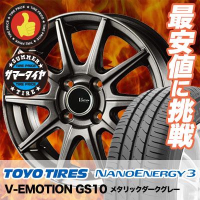 165/55R15 75V TOYO TIRES トーヨー タイヤ NANOENERGY3 ナノエナジー3 V-EMOTION GS10 Vエモーション GS10 サマータイヤホイール4本セット